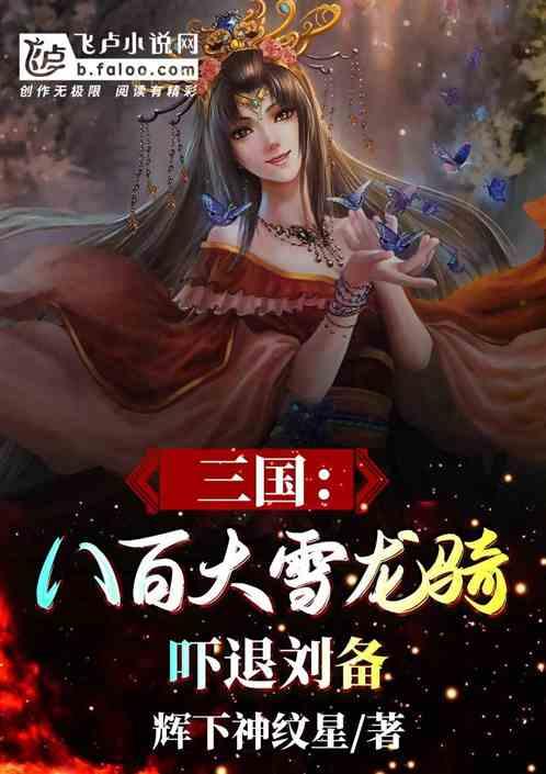 三国:八百大雪龙骑,吓退刘备!