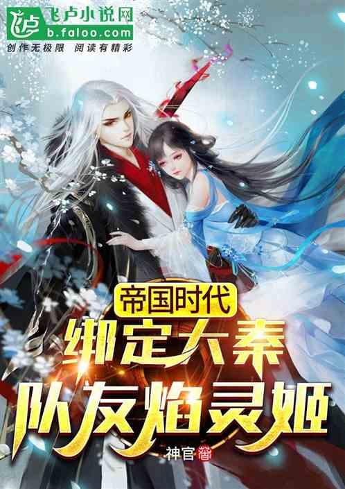 国运大秦:传承杨戬,队友焰灵姬