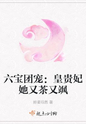六宝团宠:皇贵妃她又茶又飒