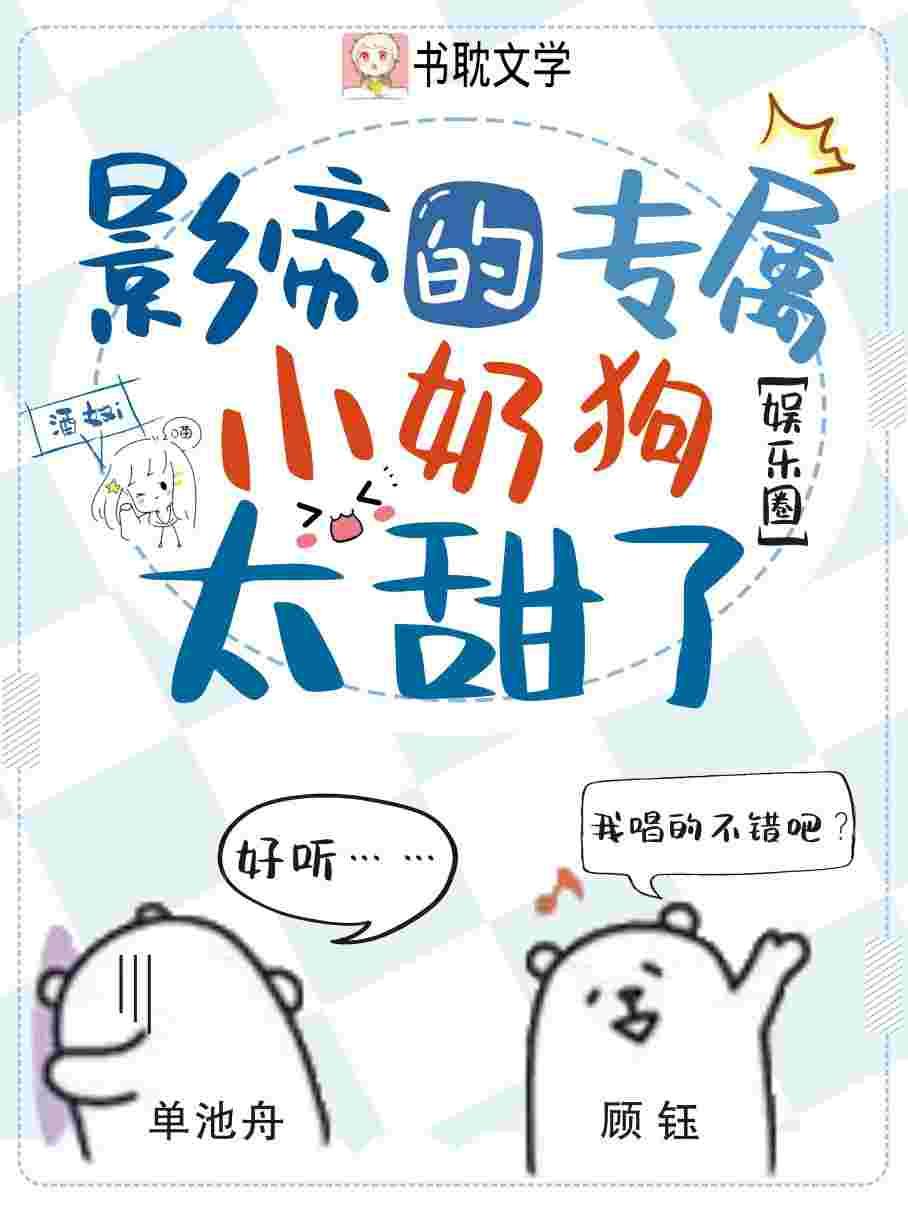 影帝的专属小奶狗太甜了【娱乐圈】